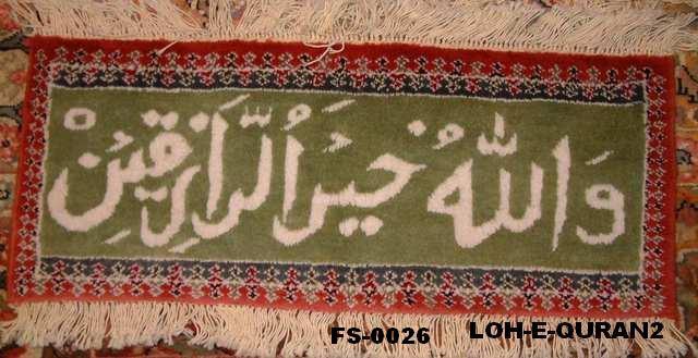 Islamic Wall Hangings Quot At Arshad Oriental Amp Bokhara Carpets